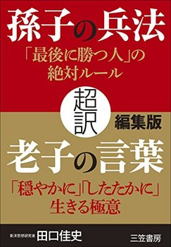 古今東西の兵法.jpg