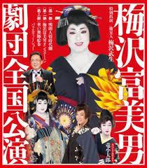 梅沢劇団①.jpg